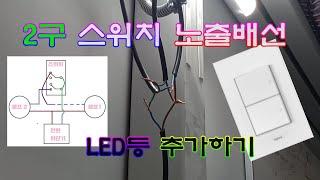 2구 스위치 연결 방법 노출 배선 사무실 LED등 설치…
