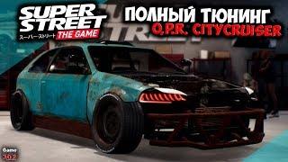 Super Street: The Game | Полный тюнинг O.R.P. Citycruiser | Настоящий дерби-кар