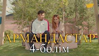 «Армандастар» телехикаясы. 4-бөлім / Телесериал «Армандастар». 4-серия