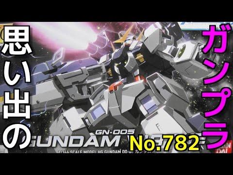 782 HG 1/144 GN-005 ガンダムヴァーチェ 『機動戦士ガンダム00』