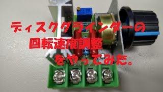 199円の電圧レギュレータでグラインダーの回転速度調整をやってみた