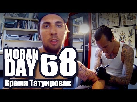 Moran Day 68 - Время Татуировок