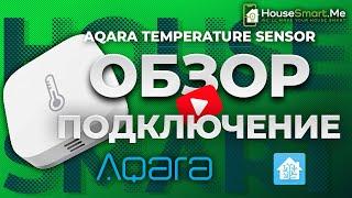 Датчик температуры Xiaomi Aqara - обзор и подключение в Home Assistant