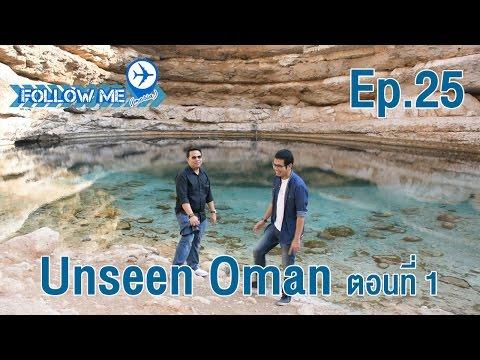 Follow Me (moria) Ep.25 : Unseen Oman 1/2