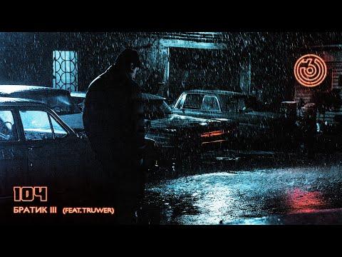 104 - БРАТИК III (ft. Truwer) [Official Audio]