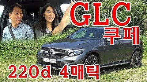 벤츠 GLC 220d 쿠페 4매틱 시승기 1부 - 달리기가 매력적인 쿠페 SUV, Mercedes-Benz GLC Coupe