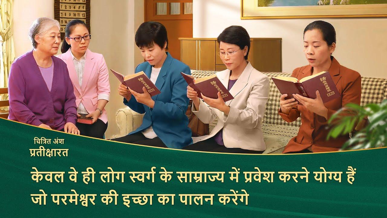"""Hindi Christian Movie """"प्रतीक्षारत"""" अंश 3 : केवल वे ही लोग स्वर्ग के साम्राज्य में प्रवेश करने योग्य हैं जो परमेश्वर की इच्छा का पालन करेंगे।"""