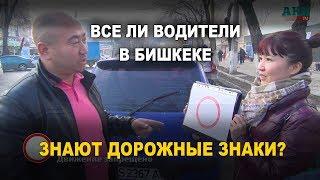 Знают ли водители Бишкека дорожные знаки?