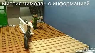Лего мультик . Война в Сирии.