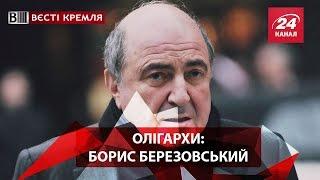 Вєсті Кремля. Олігархи: Борис Березовський(У спецпроекті