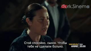 МАМА Турецкий сериал 2016 г 32 серия анонс