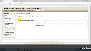 Дистанционное обучение в МИГУП | Личный кабинет МИГУП (academprava.ru, migup-distant.ru)