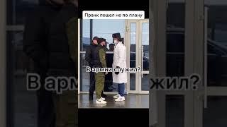 ПРАНК ПОШЕЛ НЕ ПО ПЛАНУ