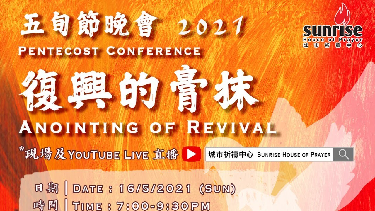 【🕊2021 五旬節晚會- 復興的膏抹 Pentecost Conference - Anointing of Revival】