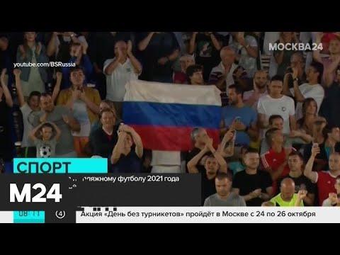 ЧМ по пляжному футболу пройдет в Москве - Москва 24