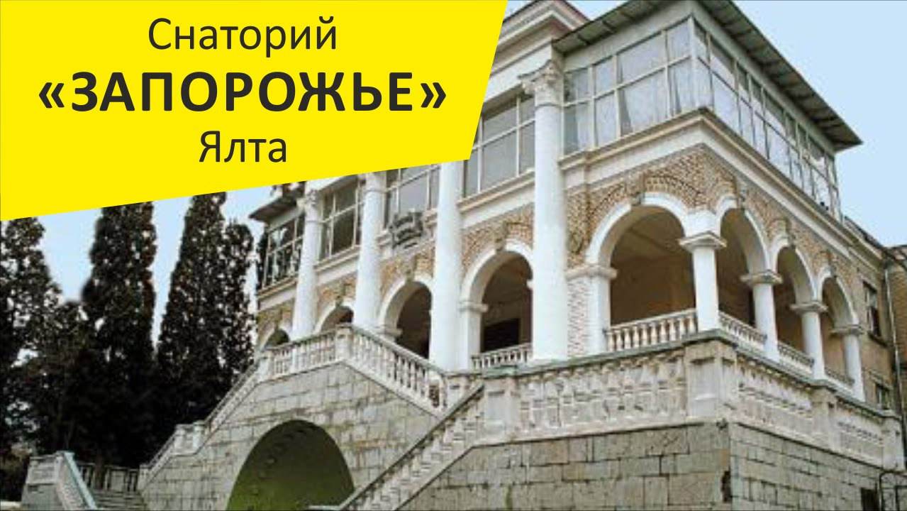 "Санаторий ""Запорожье"". Ялта. Крым - YouTube"