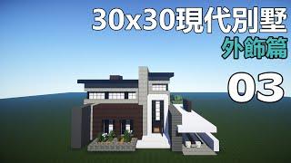 當個創世神 minecraft建築教學 30x30現代別墅03 maxkim