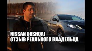 Честный отзыв РЕАЛЬНОГО владельца. Nissan Qashqai j11.Пробег 160к.