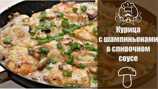 Курица с шампиньонами в сливочном соусе/Рецепты с фото