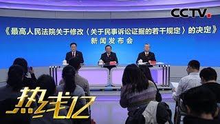 《热线12》 20191227| CCTV社会与法