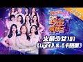 Clip 火箭少女101 Light 卡路里 2019湖南卫视跨年演唱会 湖南卫视1080P官方版 mp3