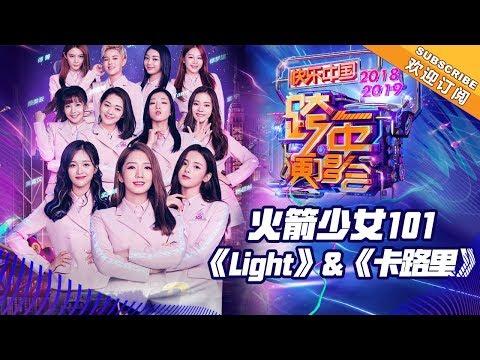 [ Clip ] 火箭少女101《Light》&《卡路里》《2019湖南卫视跨年演唱会》【湖南卫视1080P官方版】