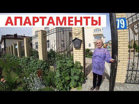 Анапа. Витязево. АПАРТАМЕНТЫ С БАССЕЙНОМ, РЯДОМ С МОРЕМ