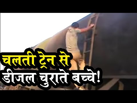 UP: Diesel theft from running railway oil tank wagons, watch live video