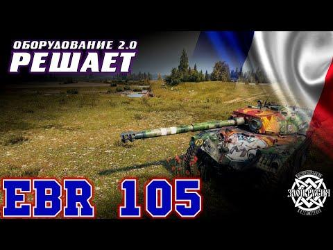 EBR 105: оборудование 2.0 решает