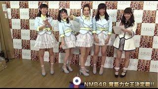 NMB48メンバーで最も背筋力があるのは!? 渡辺美優紀、市川美織、梅田...