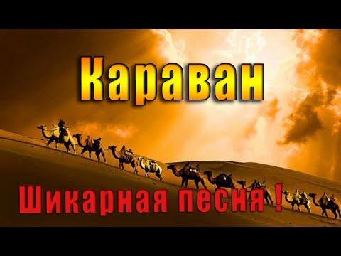 Шикарная Песня! КАРАВАН  Обязательно послушайте ! Автор и исп Анатолий Кулагин