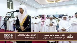 القارئ محمد مالوم سعيد | ما تيسر من سورة الأنعام| تلاوات رمضانية ١٤٣٩ھ