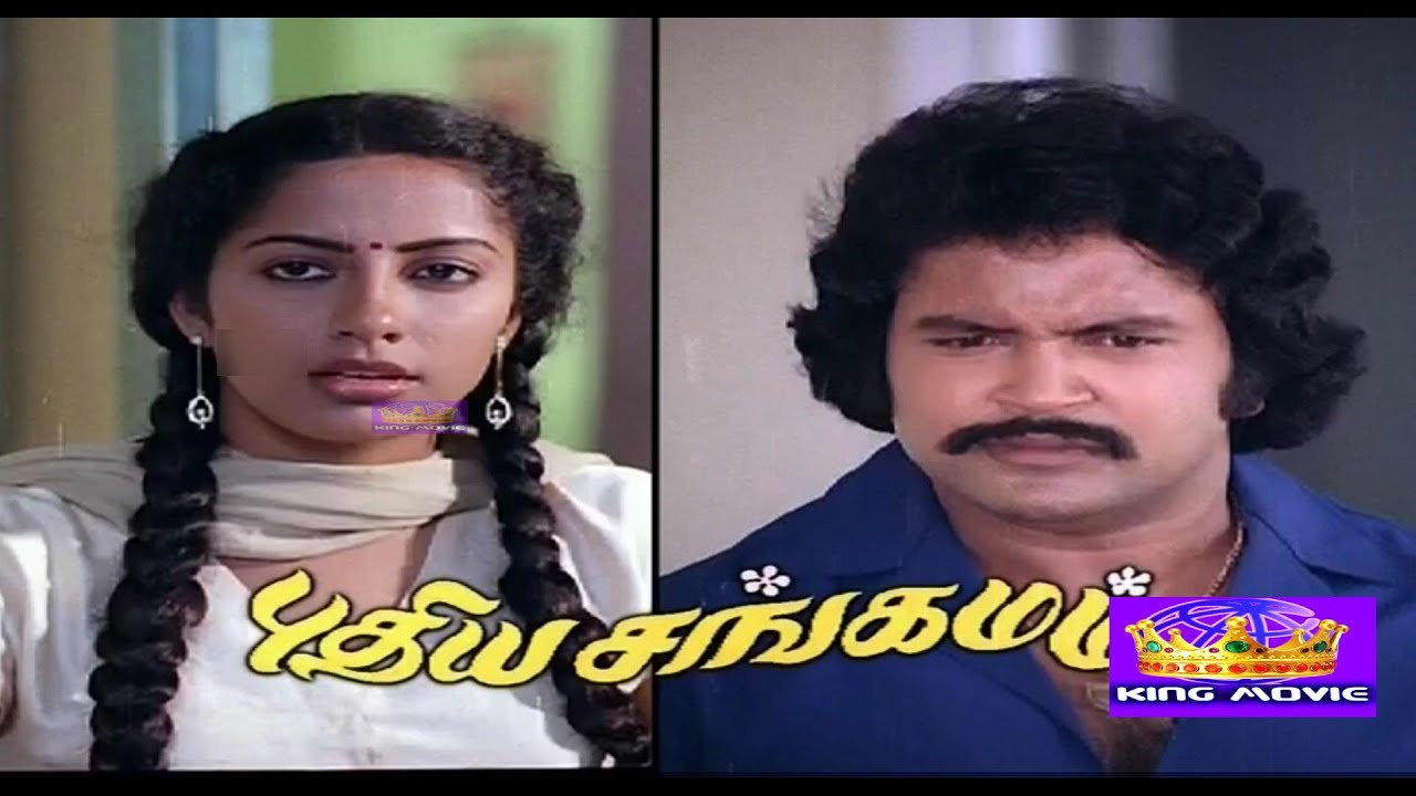 Download புதிய சங்கமம் திரைப்படம் || Puthiya Sangamam(1984) Super Hit Rare Tamil H D Movie# Prabhu Suhashini