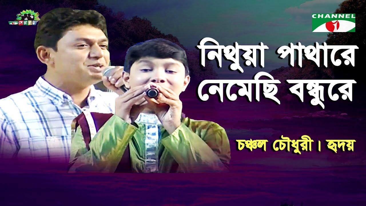 Nithua Pathare | Shera Kontho- 2014 | Chanchal Chowdhury | Hridoy | Movie Song | Channel  i