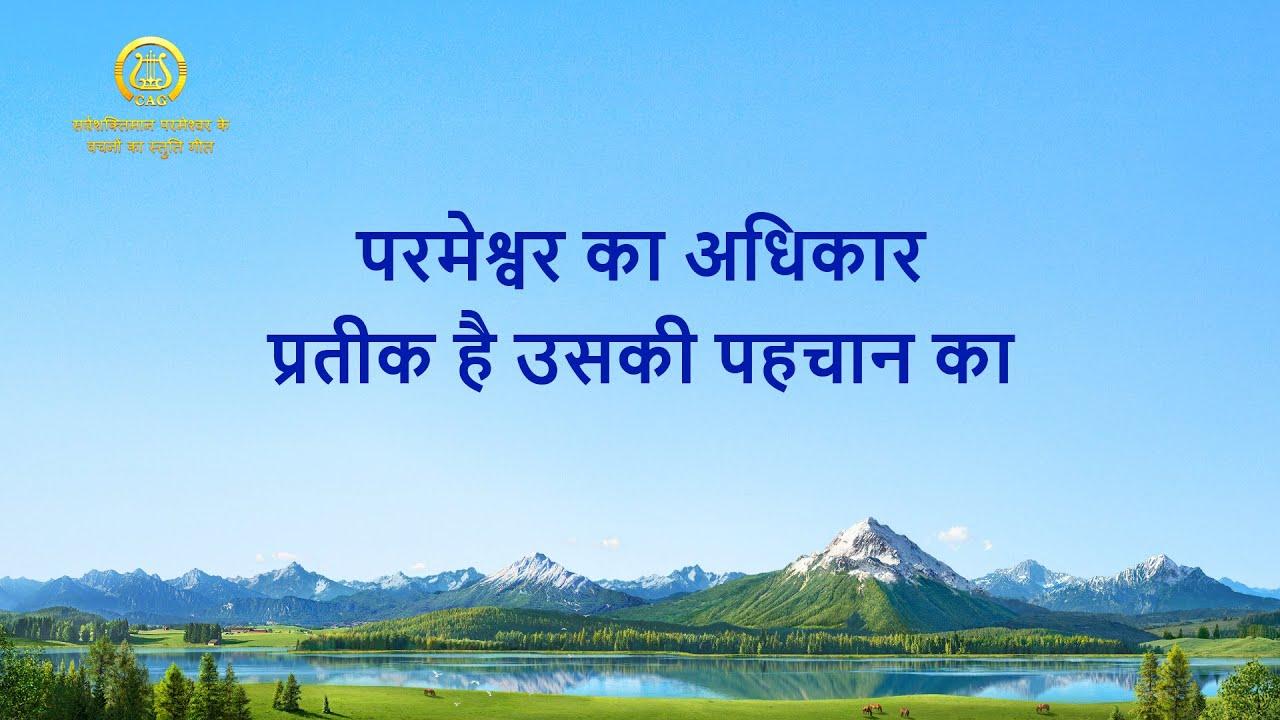 परमेश्वर का अधिकार प्रतीक है उसकी पहचान का | Hindi Christian Song With Lyrics