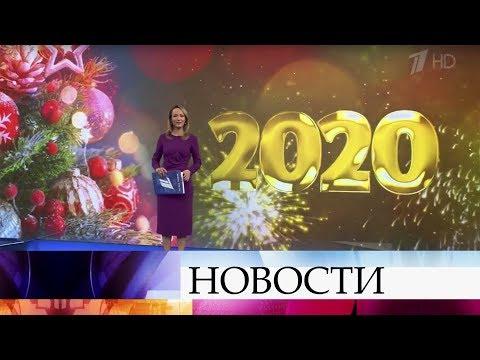 Выпуск новостей в 15:00 от 01.01.2020