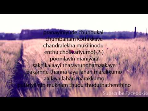 Indian Rupee Song : Ee puzhayum Sandhyakalum Lyrics. Malayalam | HD | First.