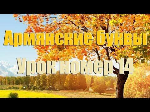 Уроки Армянского языка, Учим писать армянские буквы, Урок номер 14
