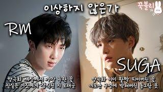 Download lagu [BTS]SUGA 이상하지 않은가 (feat.RM) 좌우음성🎧/파트별 가사 (이어폰 필수!!!)