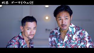 純悪 / ゴーマイウェイ!!(Official Music Video)