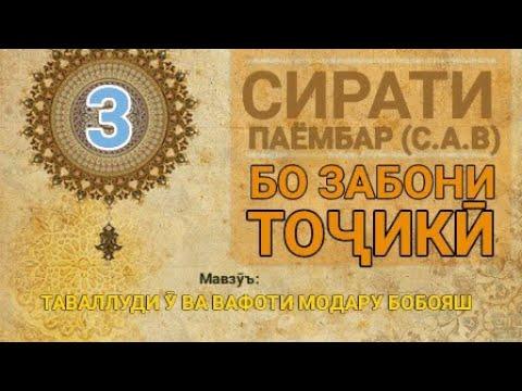 Сирати Паёмбар(с.а.в) - 3 (Тавллуди Ӯ ва вафоти модару бобояш)
