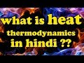what is heat in hindi   explain heat in hindi   define heat in thermodynamics in hindi