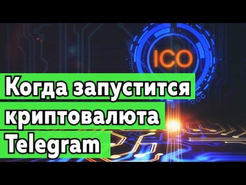 Запуск криптовалюты Telegram
