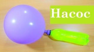 Как Сделать   Насос Для Воздушных Шариков С Помощью Бутылки