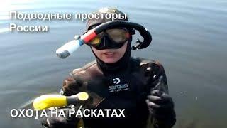Охота на раскатах Подводные просторы России