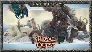 Под прицелом - Royal Quest(обзор)