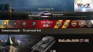 E 50  Немного понагибал)  Химмельсдорф – Встречный бой  World of Tanks 0.9.15 wot