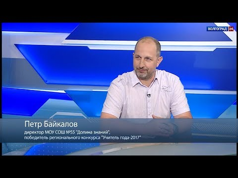 "Интервью. Петр Байкалов, директор МОУ СОШ №55 ""Долина знаний"""