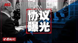 Gambar cover 中国新闻   细节曝光!中美初步协议这样写;川普:香港的事自己解决;任志强评议国庆红二代花车;蓬佩奥:1984正在中国上演(20191012-1)