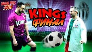 Матч в футбольной школе KINGS: ПАПА РОБ против ДОКТОРА ЗЛЮ!